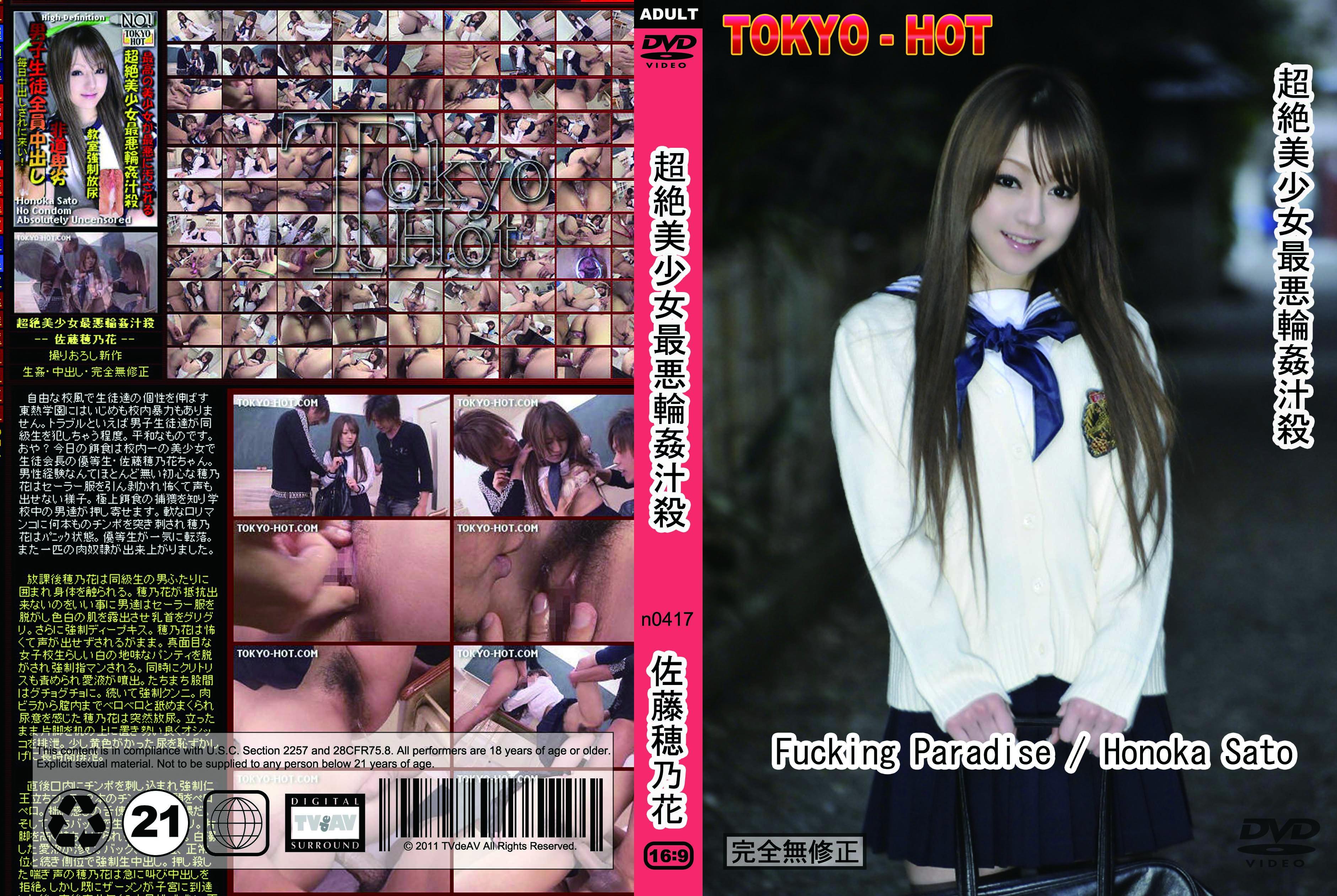 tokyo-hot-n0417-超絶美少女最悪輪カン汁殺