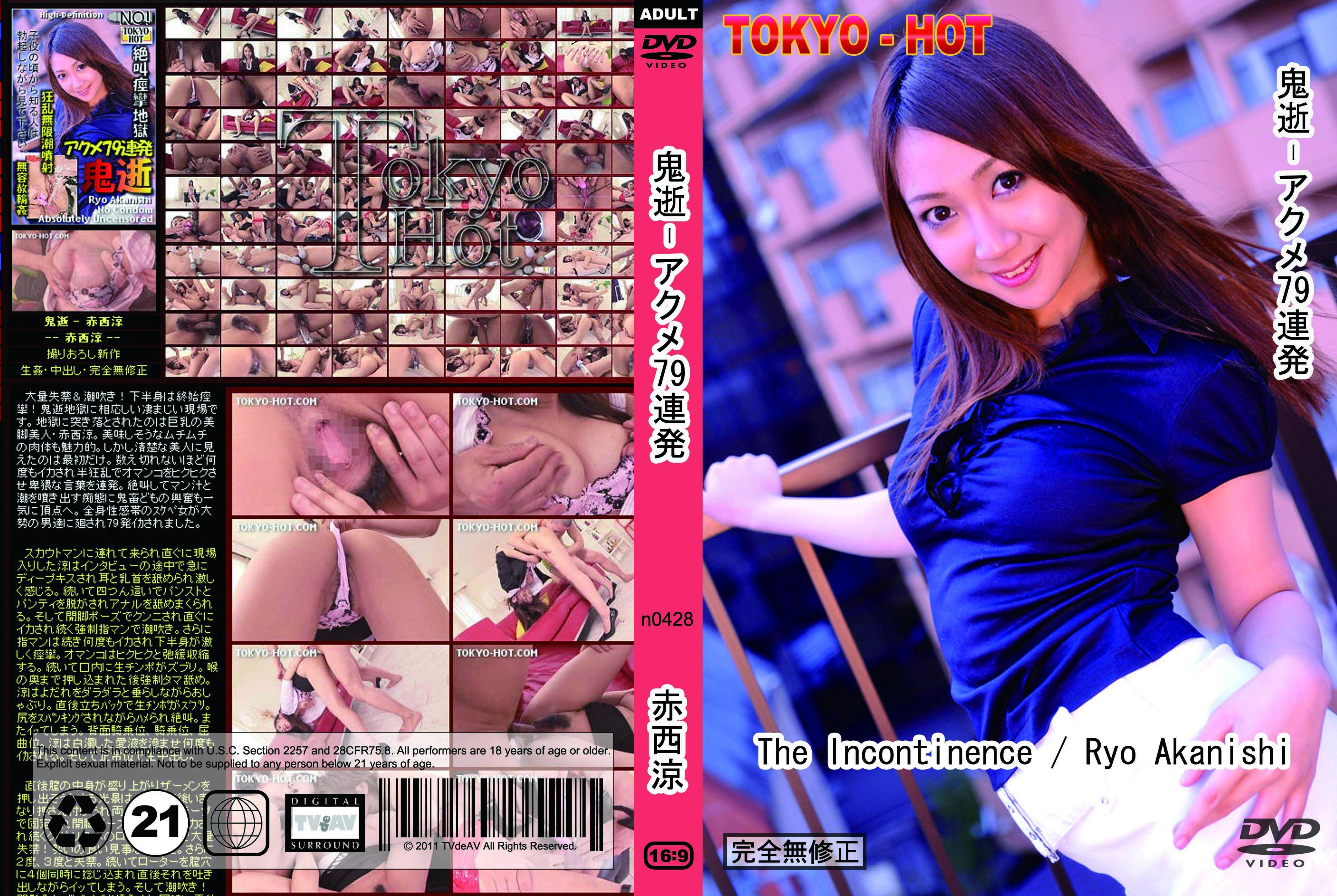 tokyo-hot-n0428-鬼逝赤西凉