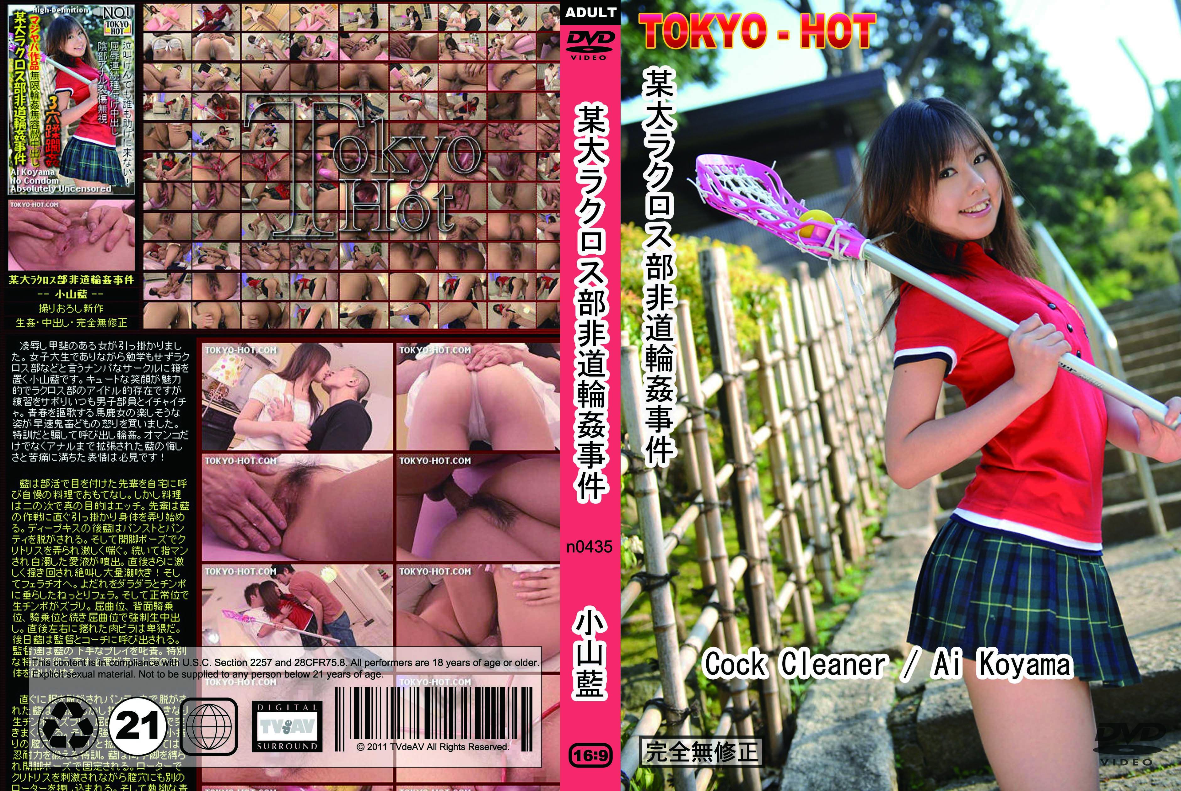 tokyo-hot-n0435-某大ラクロス部非道輪カン事件