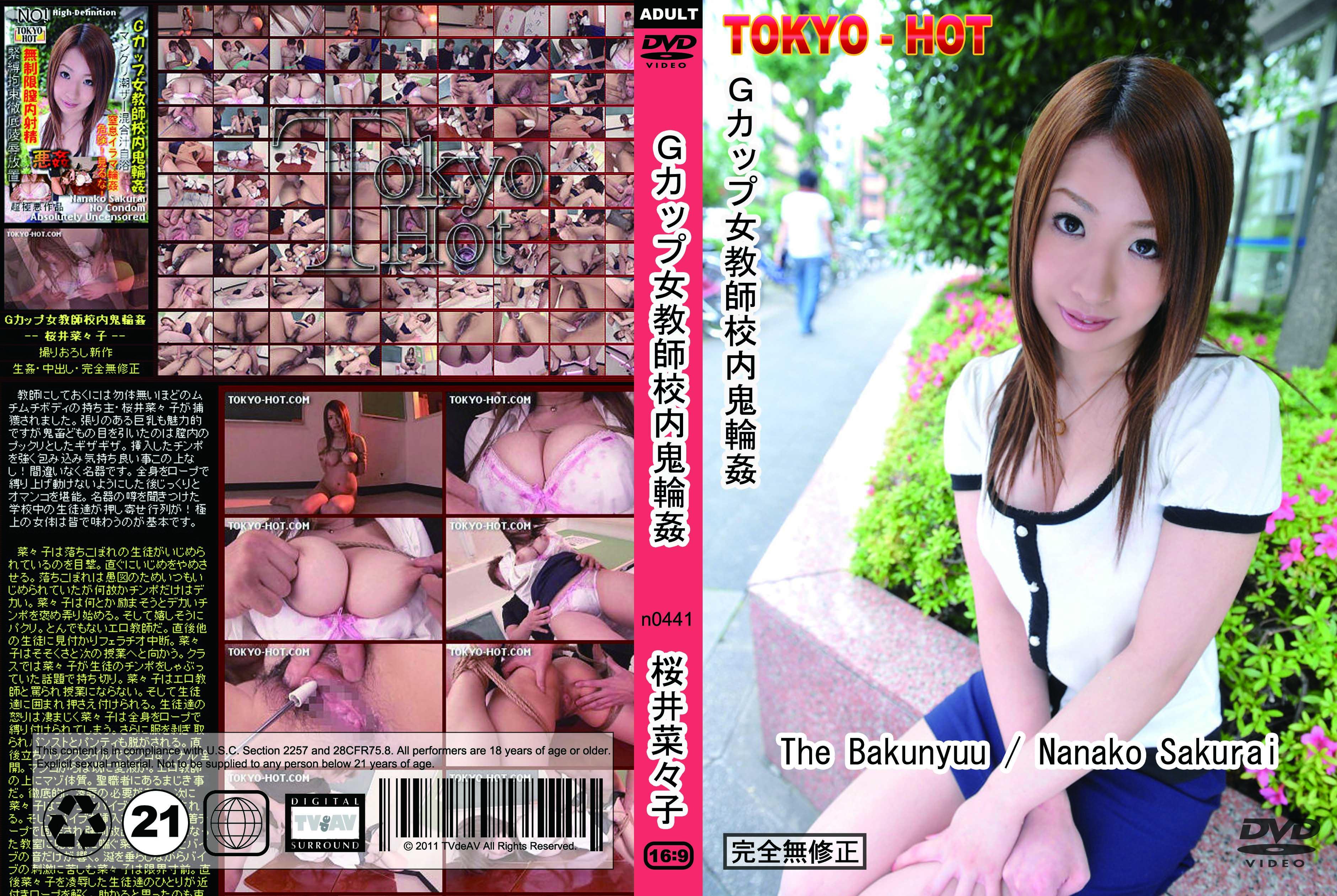 tokyo-hot-n0441-Gカップ女教師校内鬼輪カン