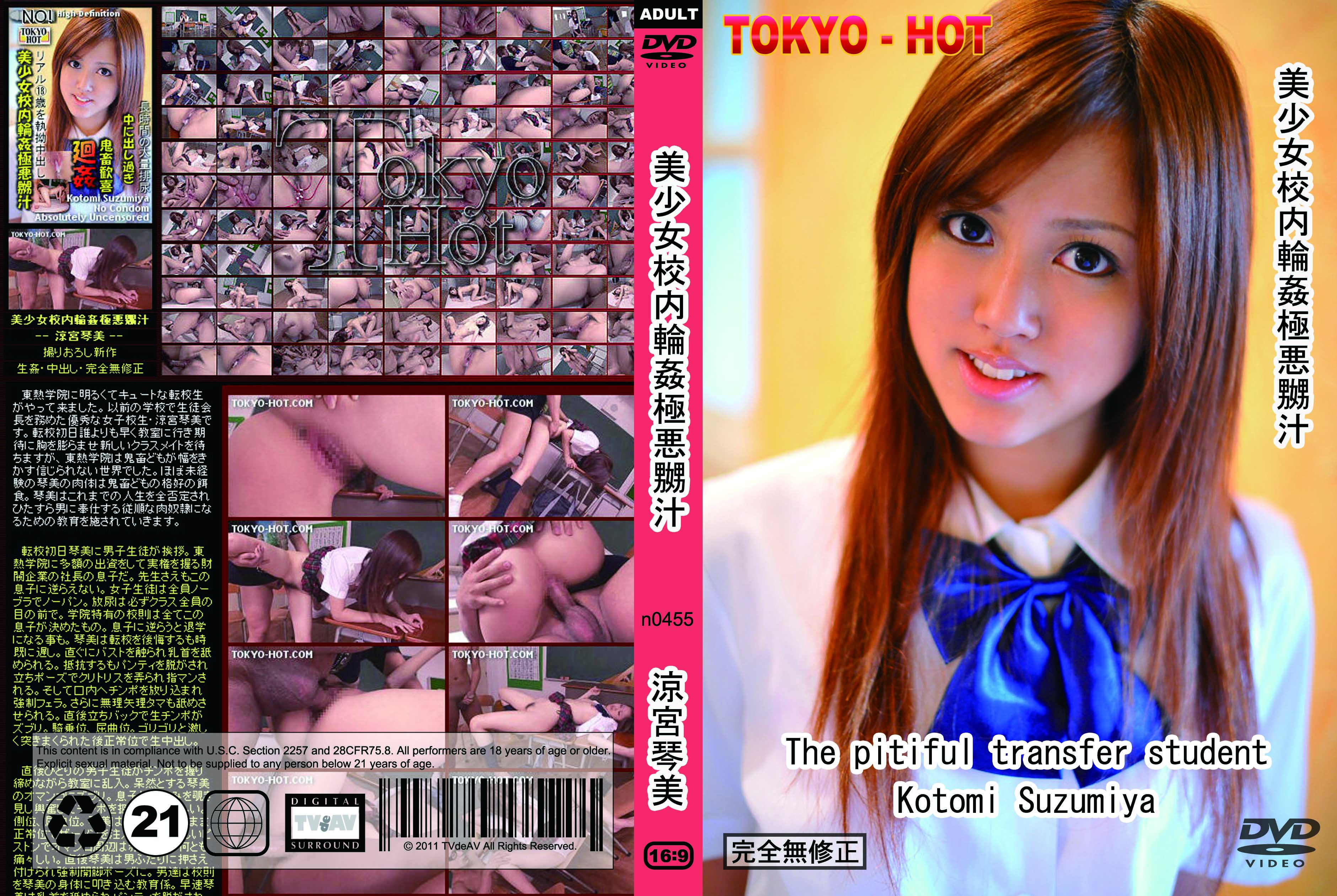 tokyo-hot-n0455-美少女校内輪カン極悪嬲汁