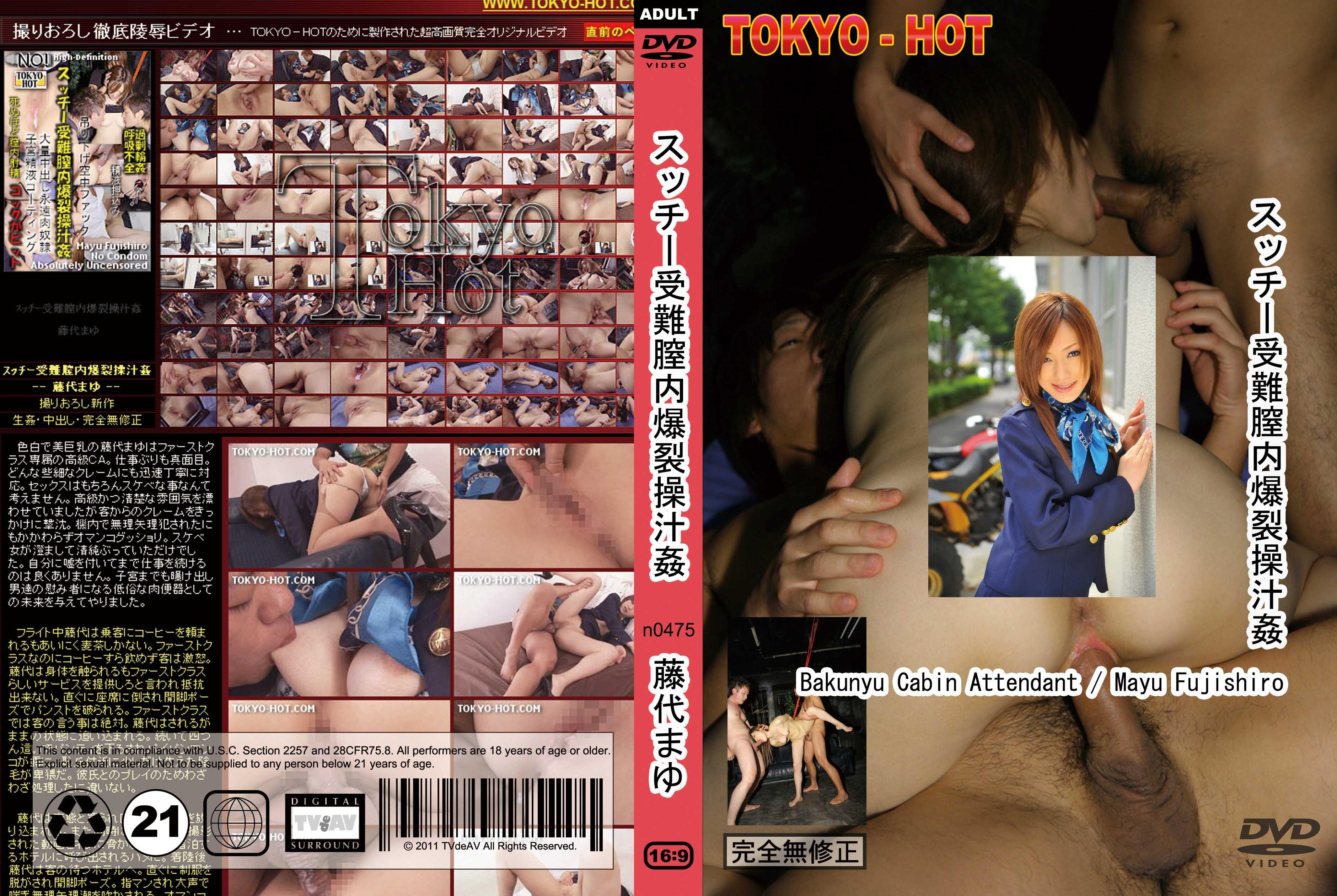 tokyo-hot-n0475-cd2-性感秘書被輪奸致昏迷藤代麻由