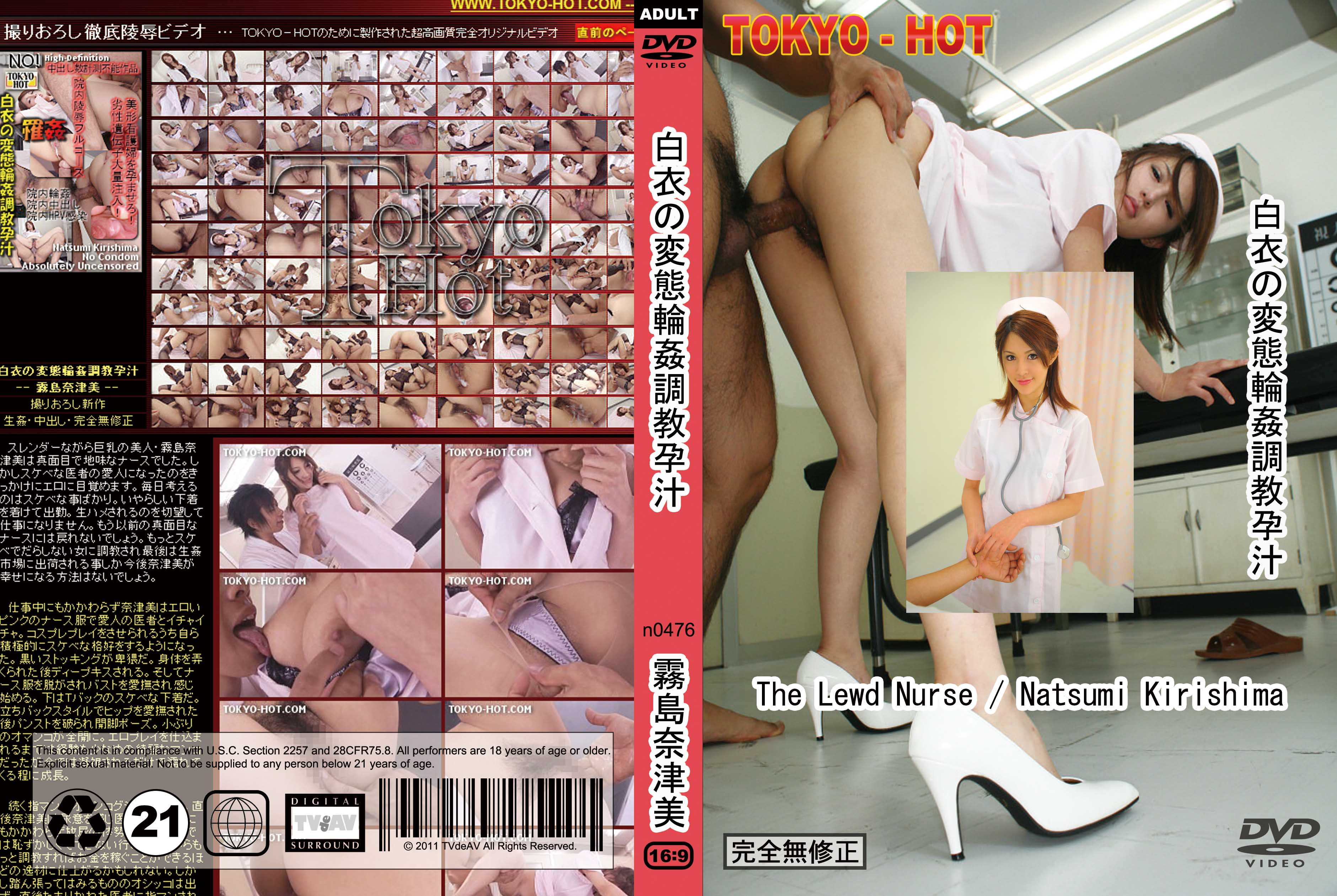 tokyo-hot-n0476-白衣の変態輪カン調教孕汁