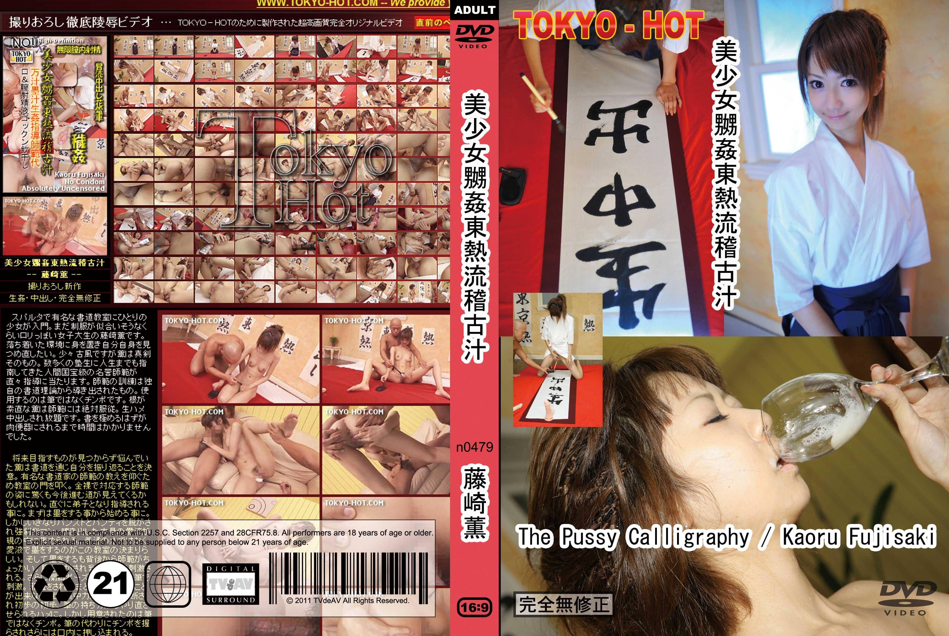 tokyo-hot-n0479-美少女嬲カン東熱流稽古汁