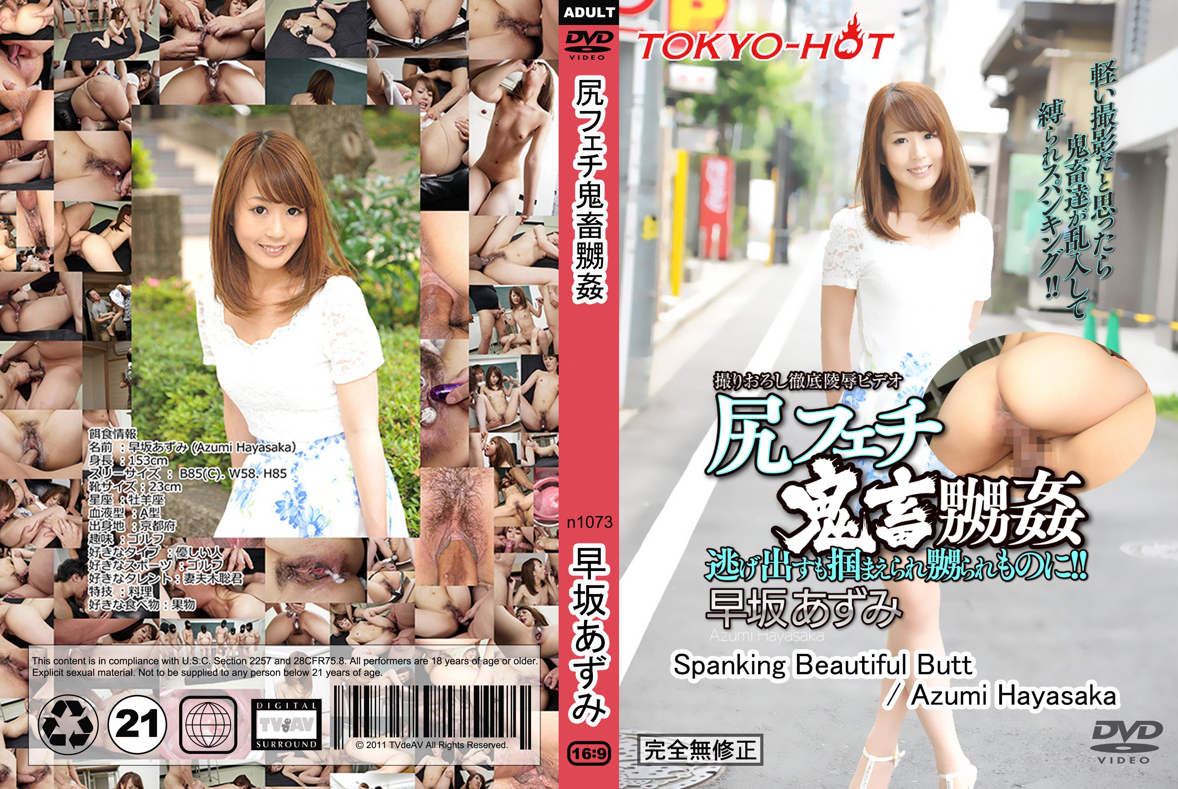 tokyo-hot-n1073-尻フェチ鬼畜嬲カン