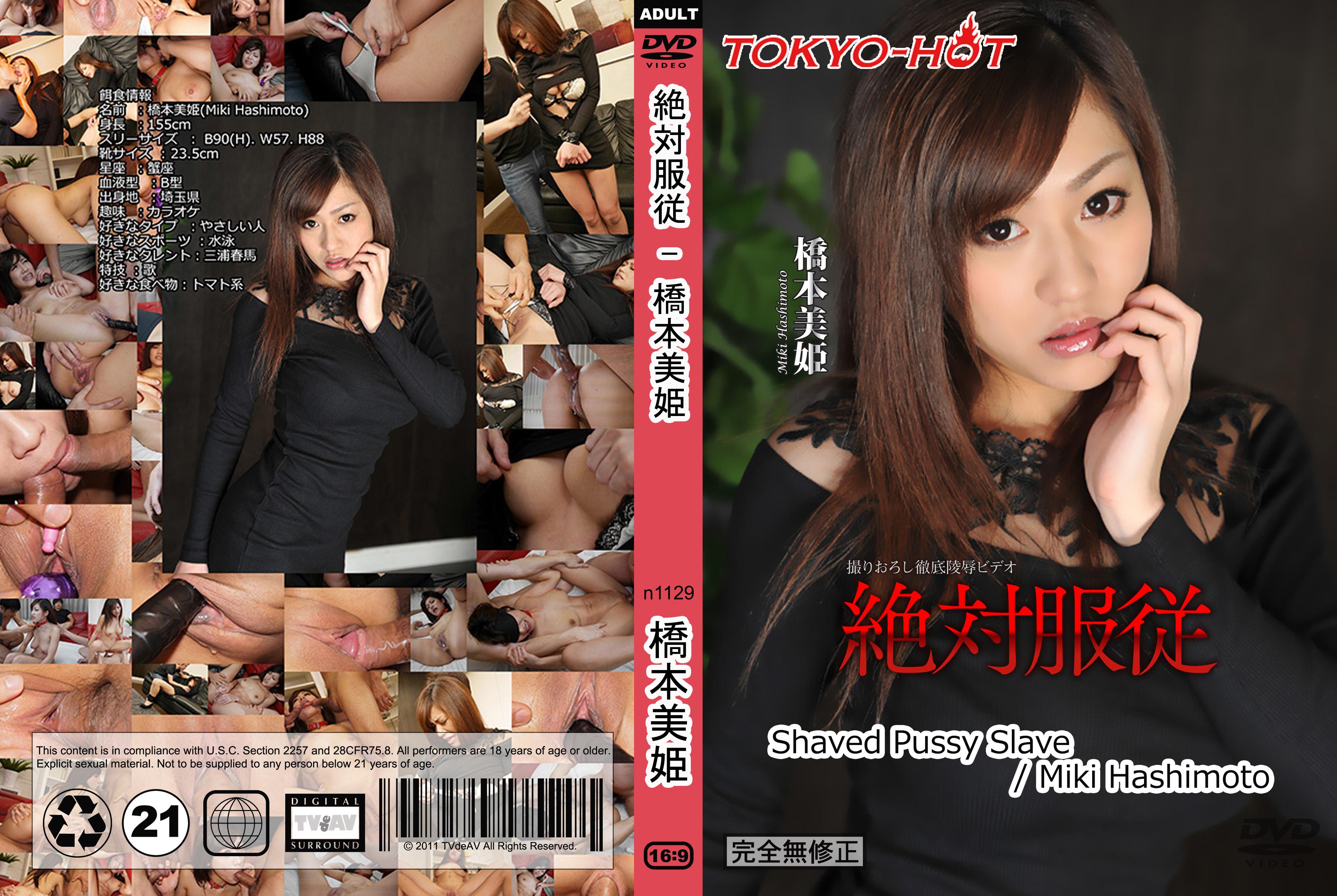 tokyo-hot-n1129-絶対服従 - 橋本美姫