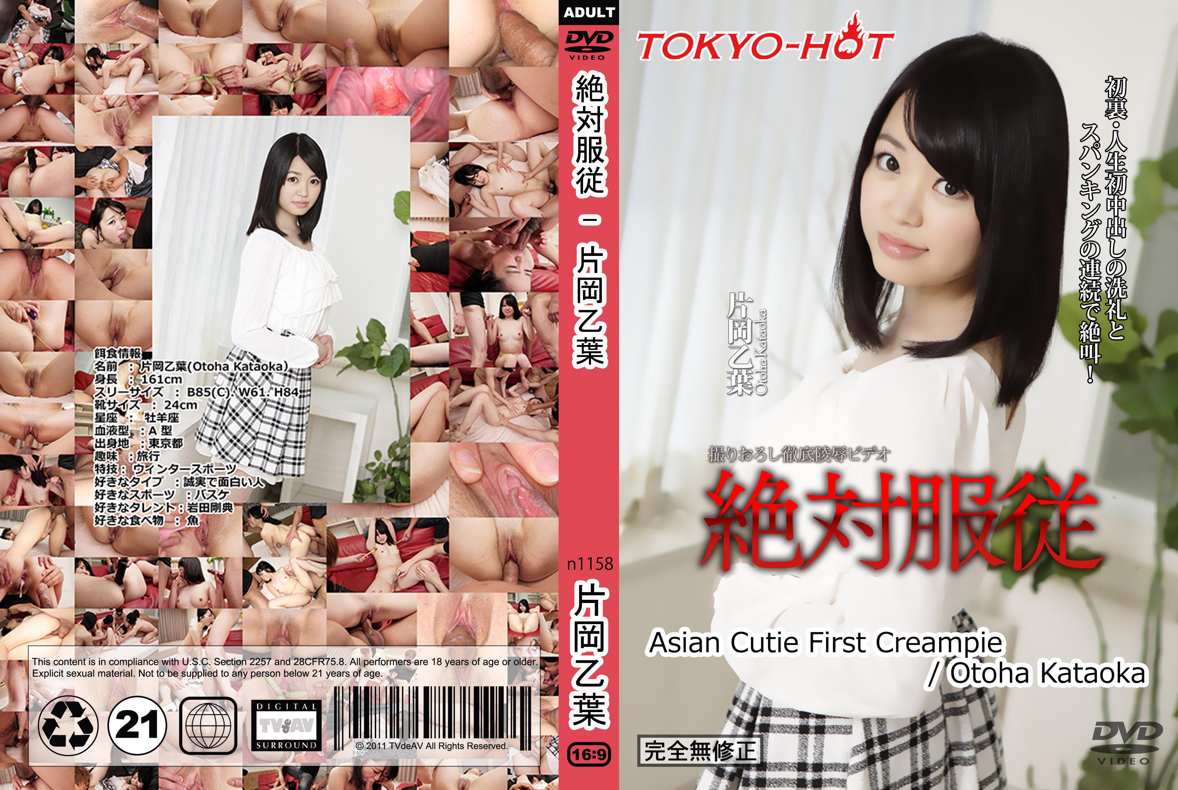 tokyo-hot-n1158-絶対服従
