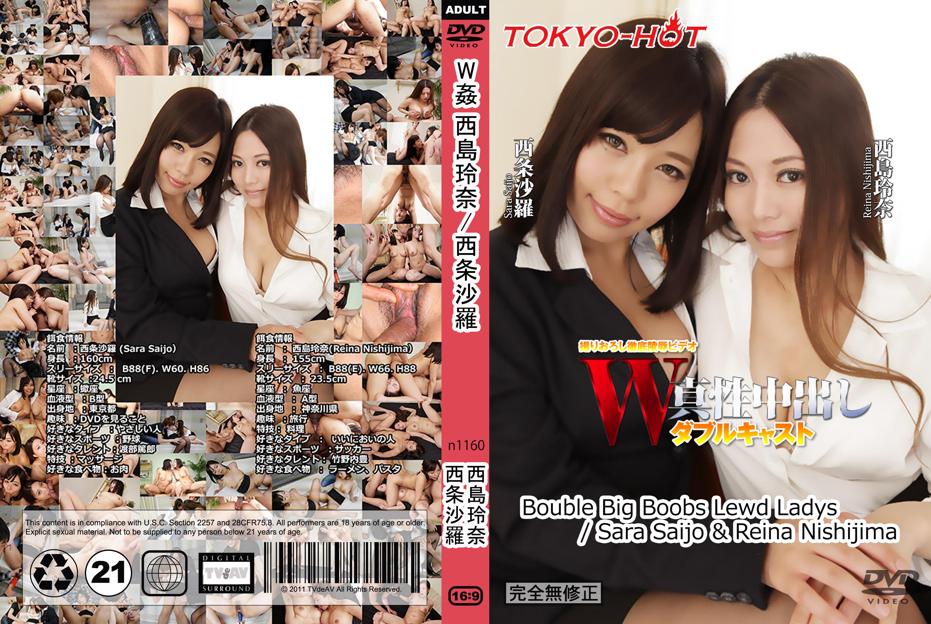 tokyo-hot-n1160-Wカン 西島玲奈/西条沙羅