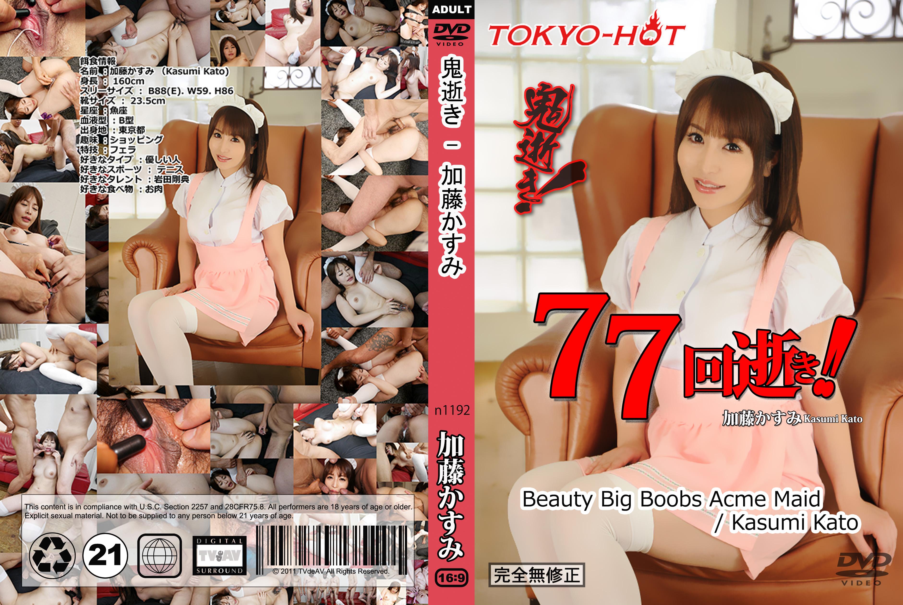 tokyo-hot-n1192-餌食牝 -#45; 加藤かすみ