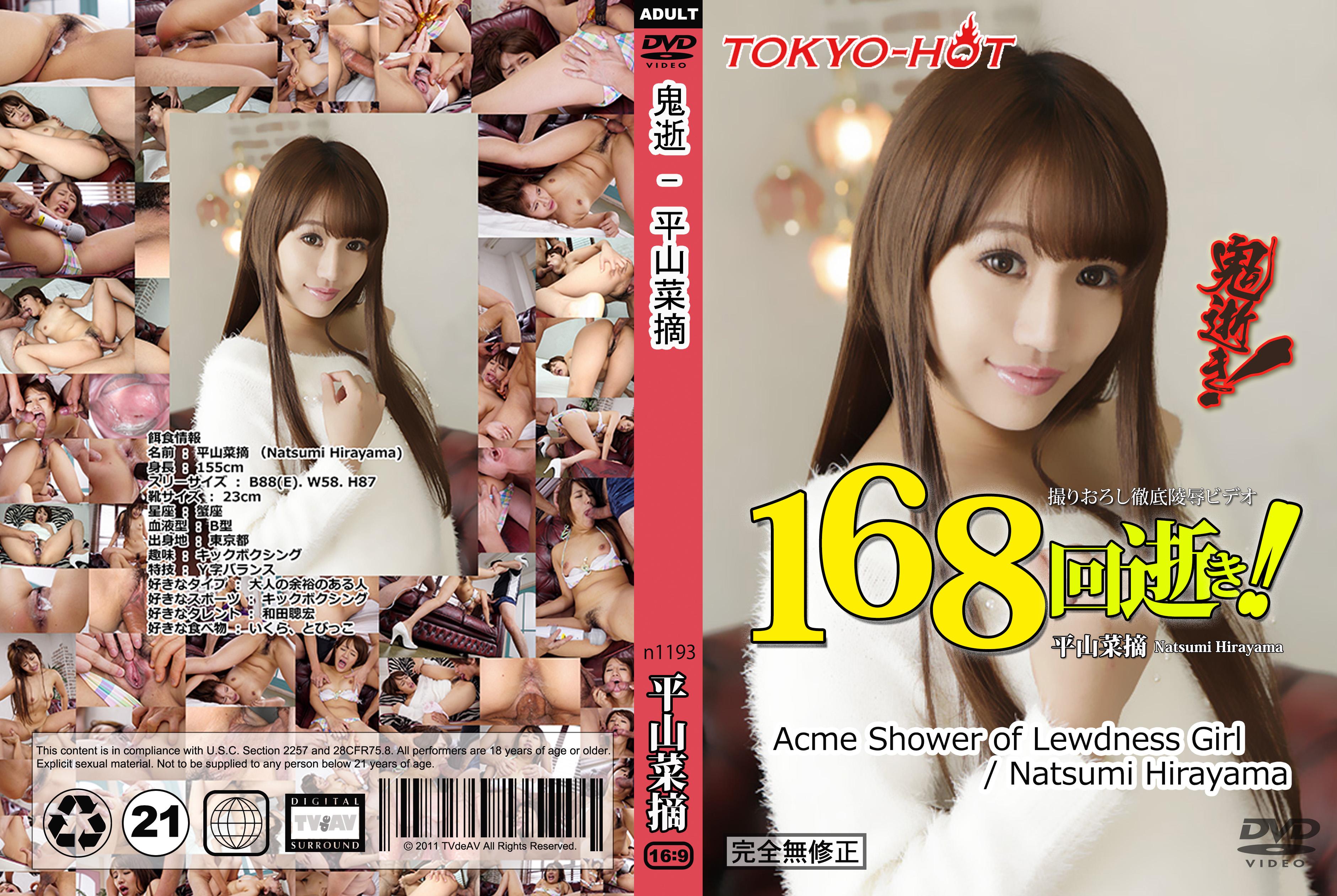 tokyo-hot-n1193-鬼逝 - 平山菜摘