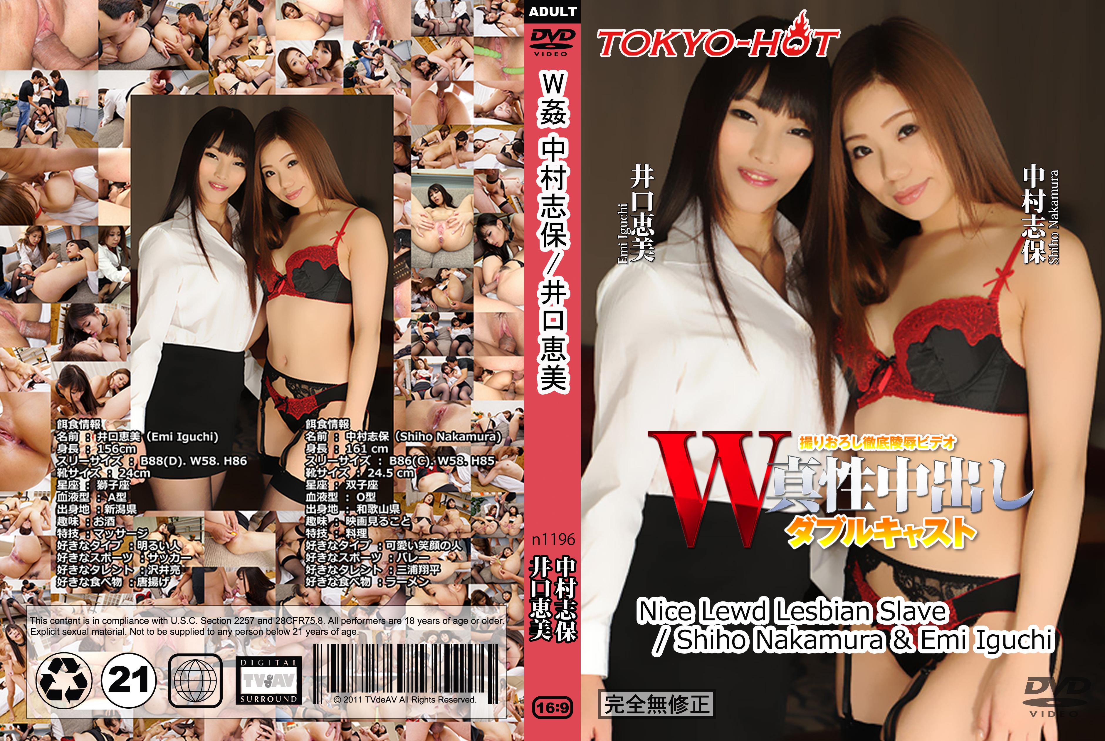 tokyo-hot-n1196-餌食牝 -- 井口恵美
