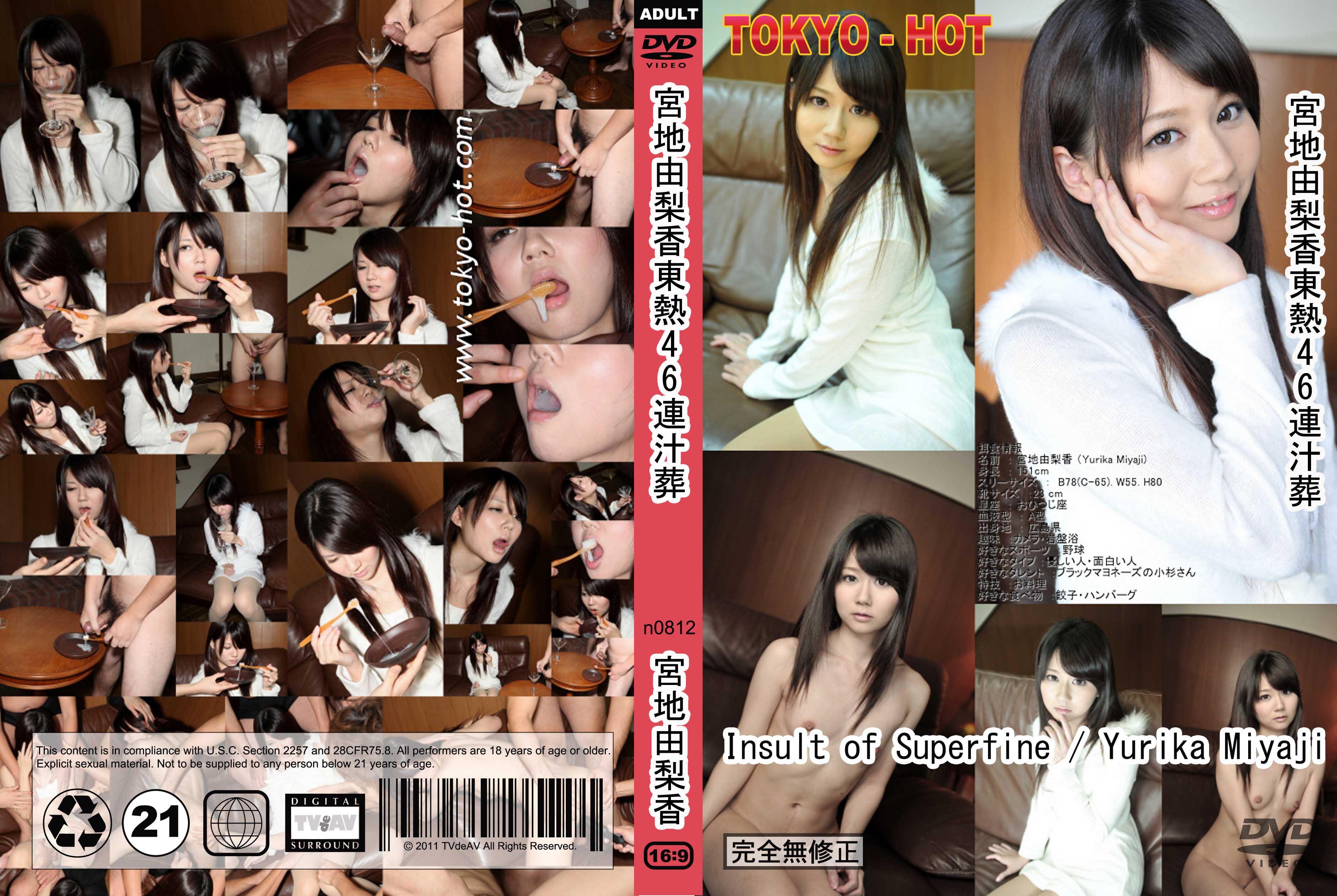 tokyo-hot-n0812-宮地由梨香東熱46連汁葬