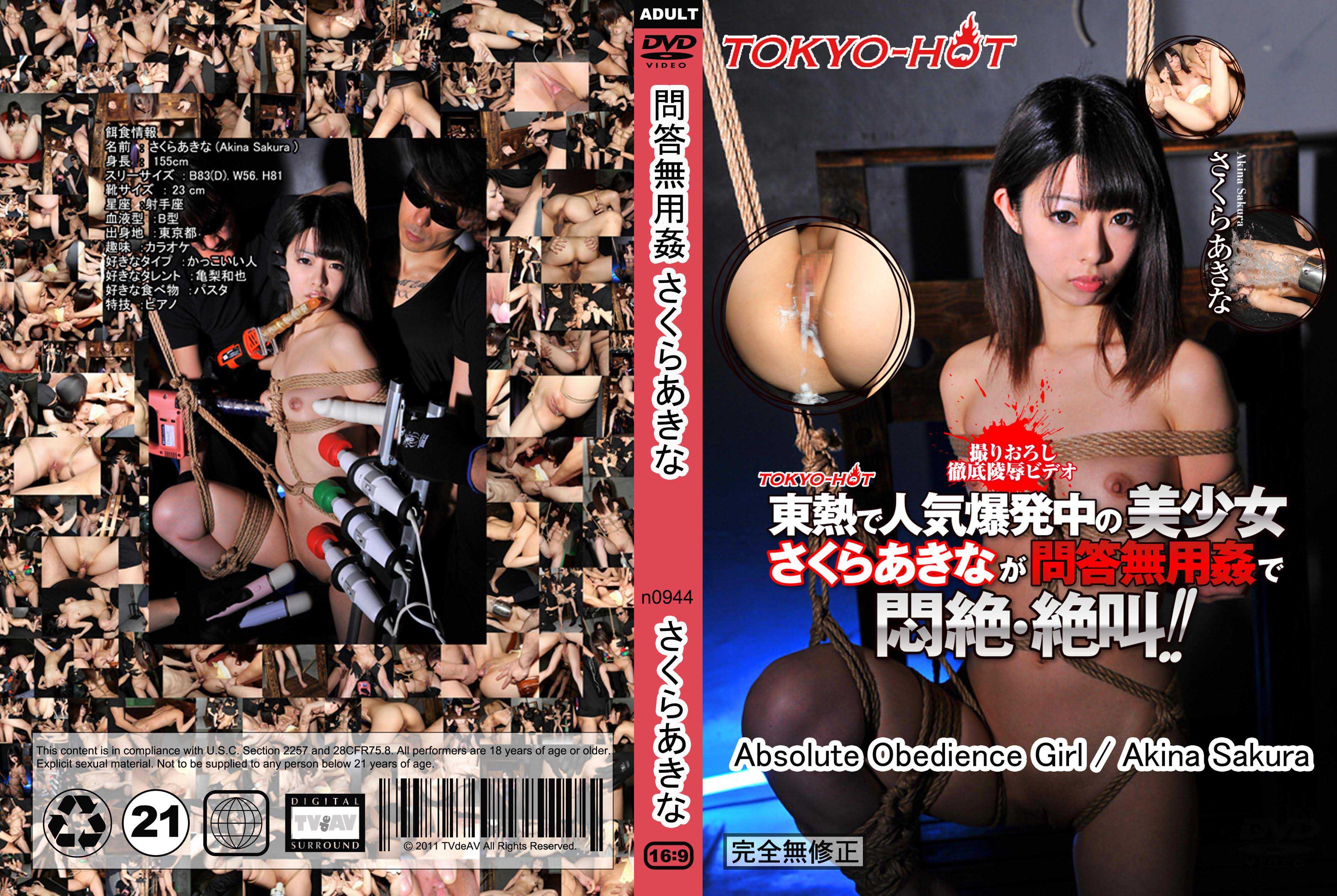 tokyo-hot-n0944-問答無用姦
