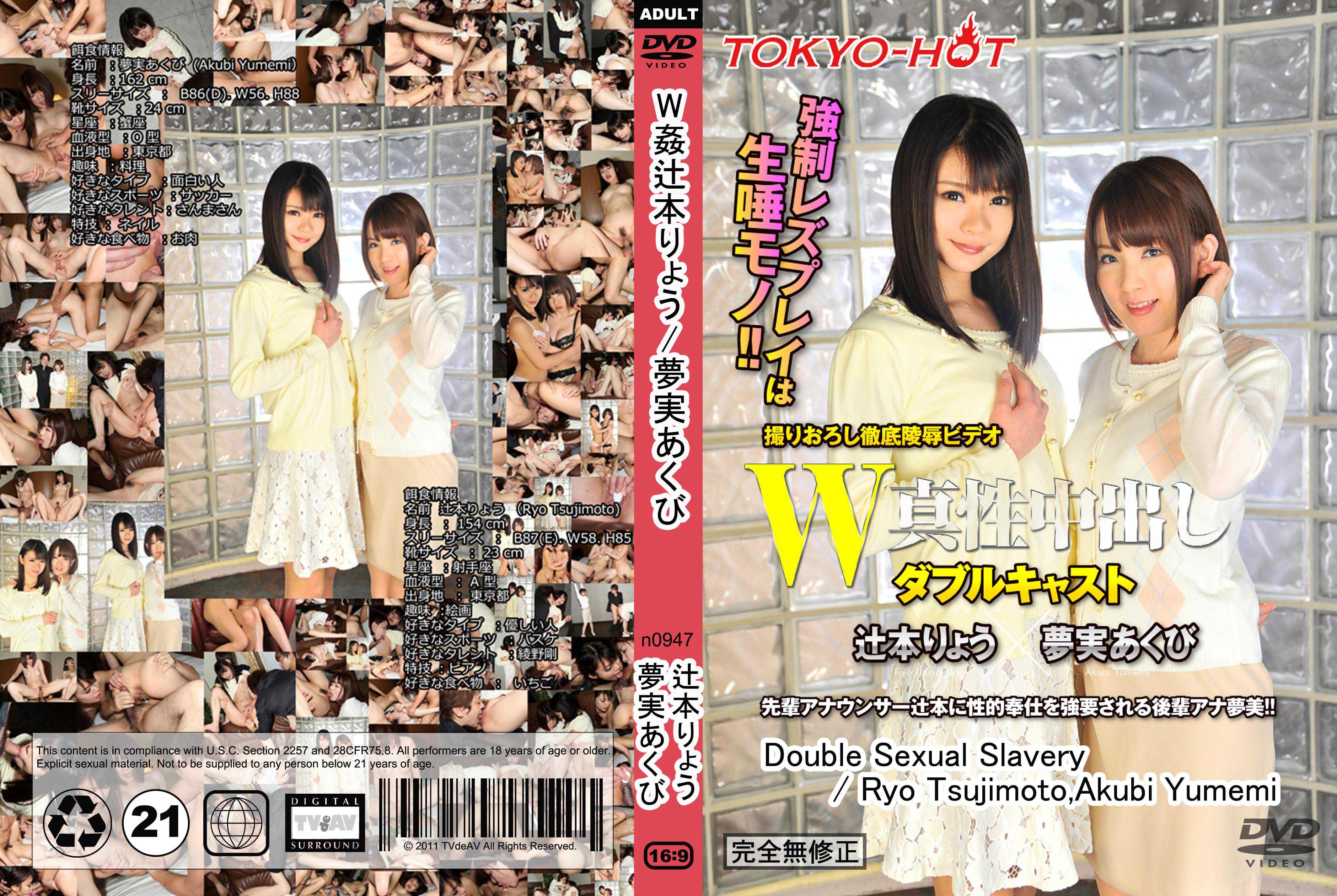 tokyo-hot-n0947-Wカン辻本りょう/夢実あくび