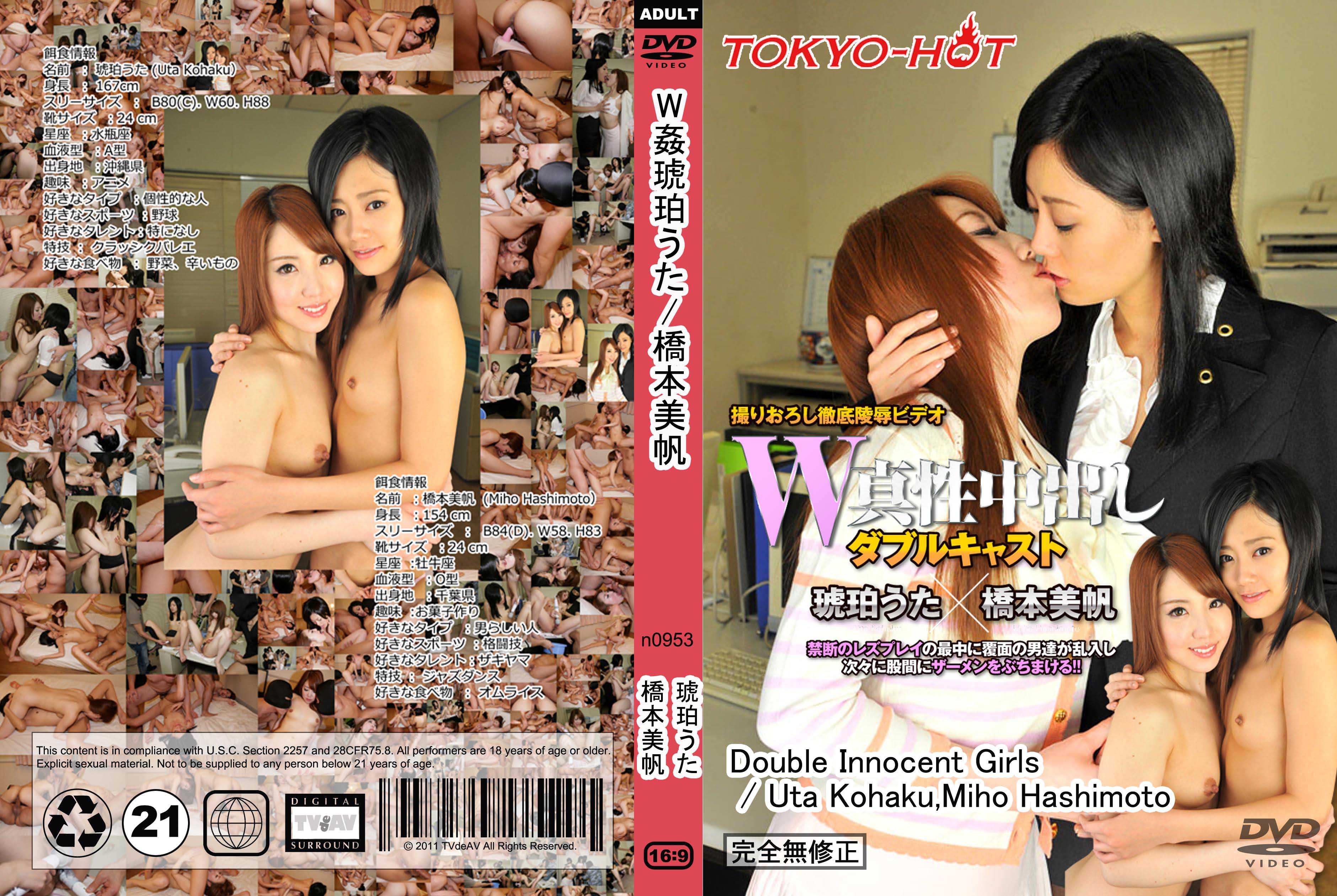 tokyo-hot-n0953-Wカン琥珀うた/橋本美帆