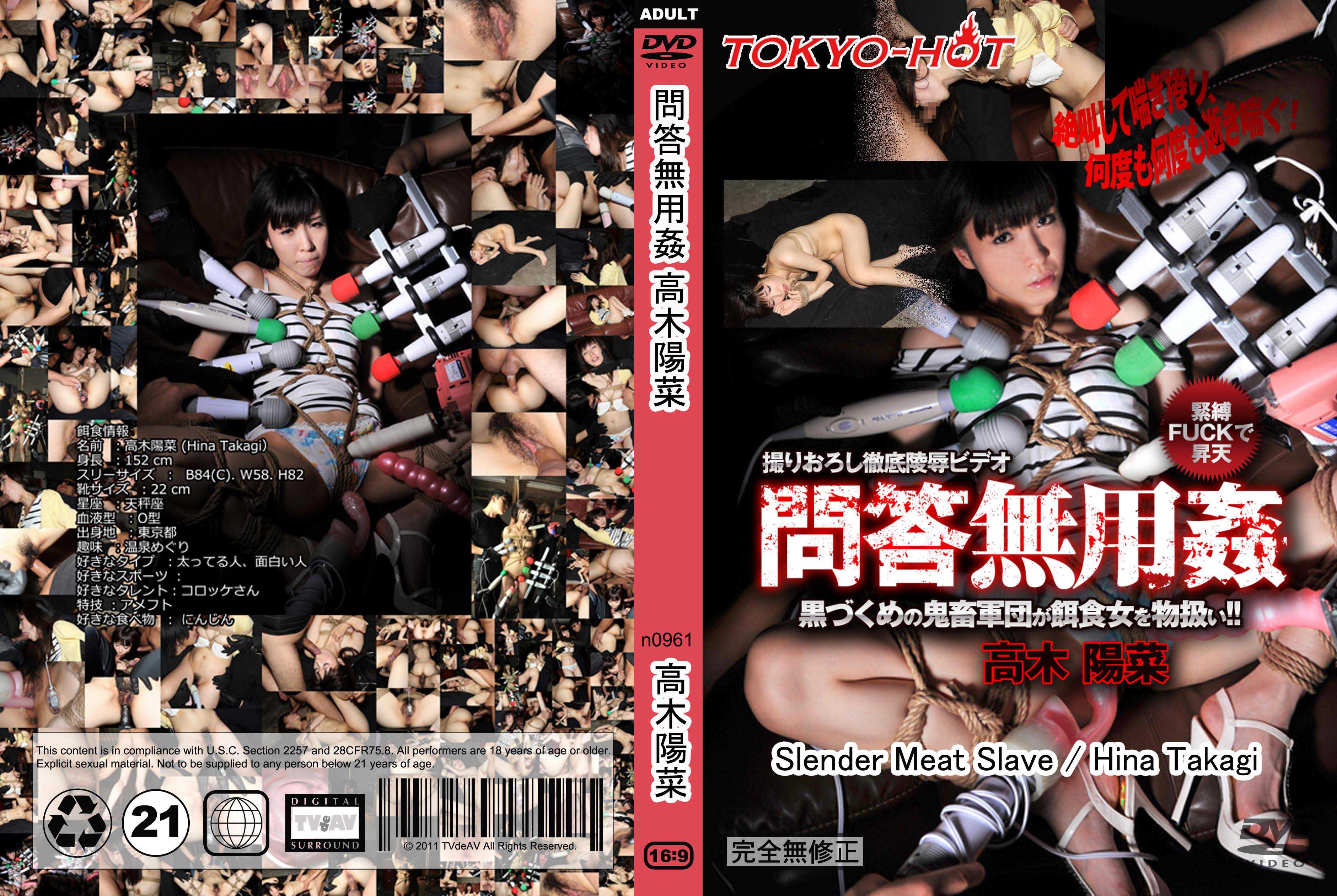 tokyo-hot-n0961-問答無用姦