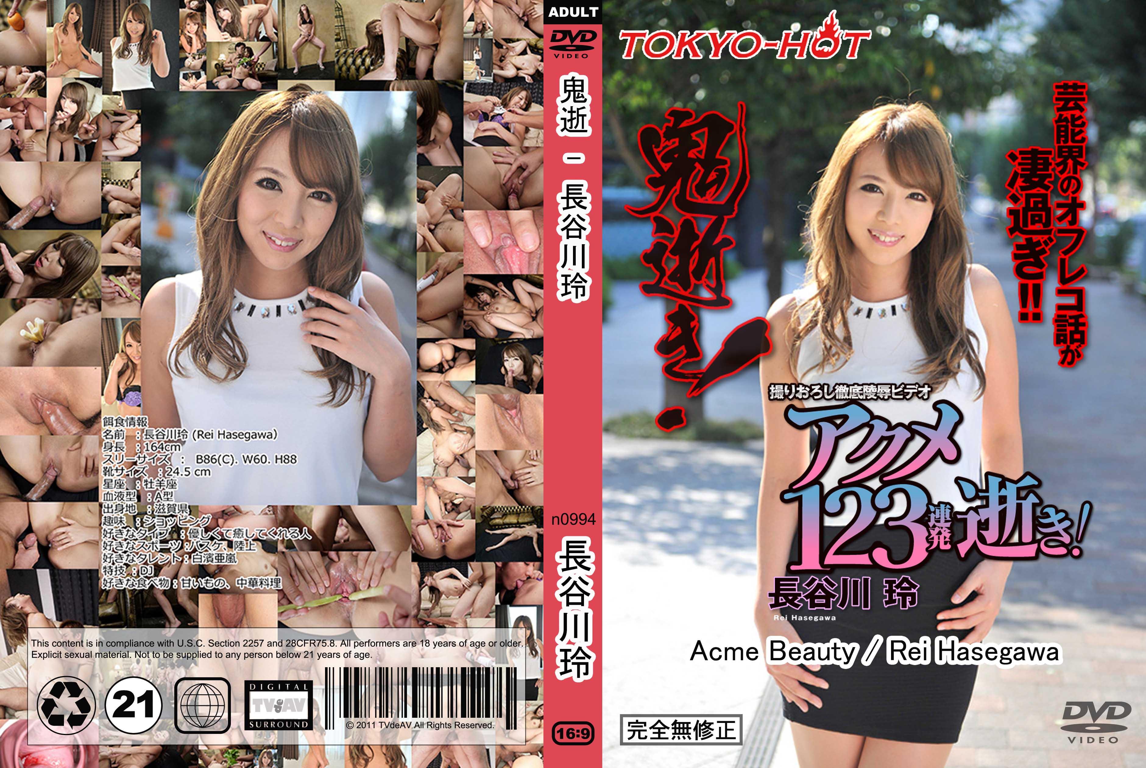 tokyo-hot-n0994-鬼逝 - 長谷川玲