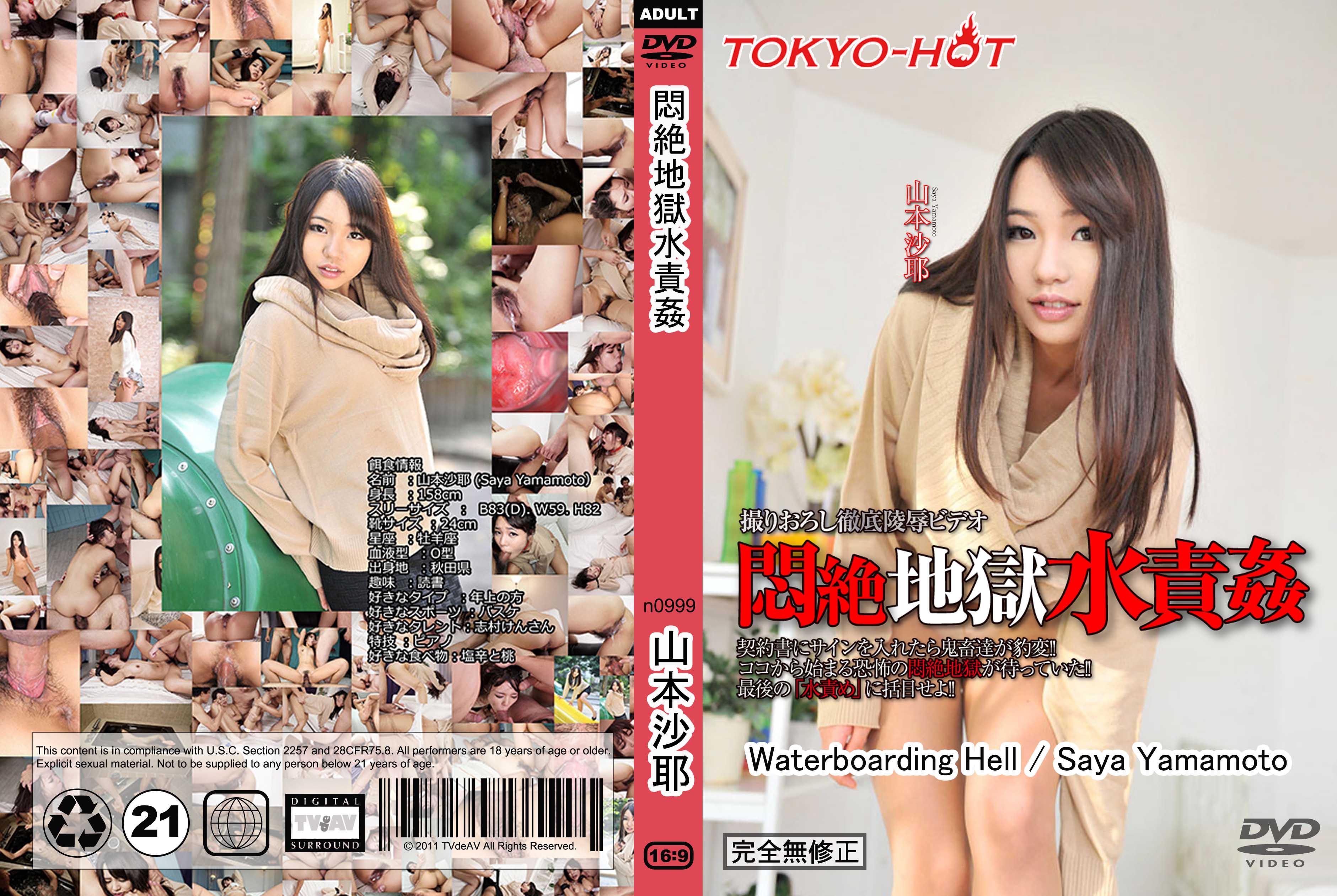 tokyo-hot-n0999-悶絶地獄水責カン