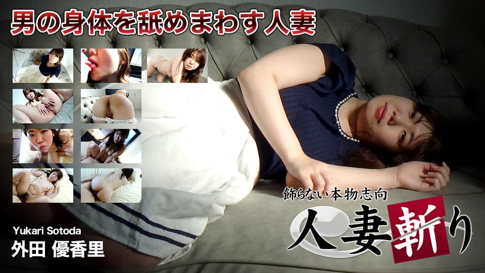 C0930-hitozuma1291-人妻斩-外田優香里