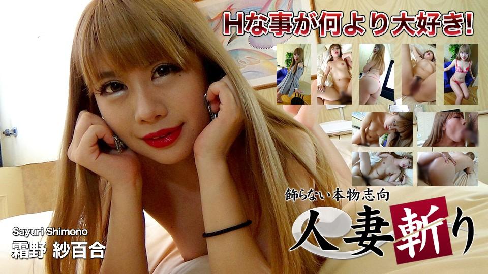 C0930-hitozuma1322-人妻斩-霜野紗百合