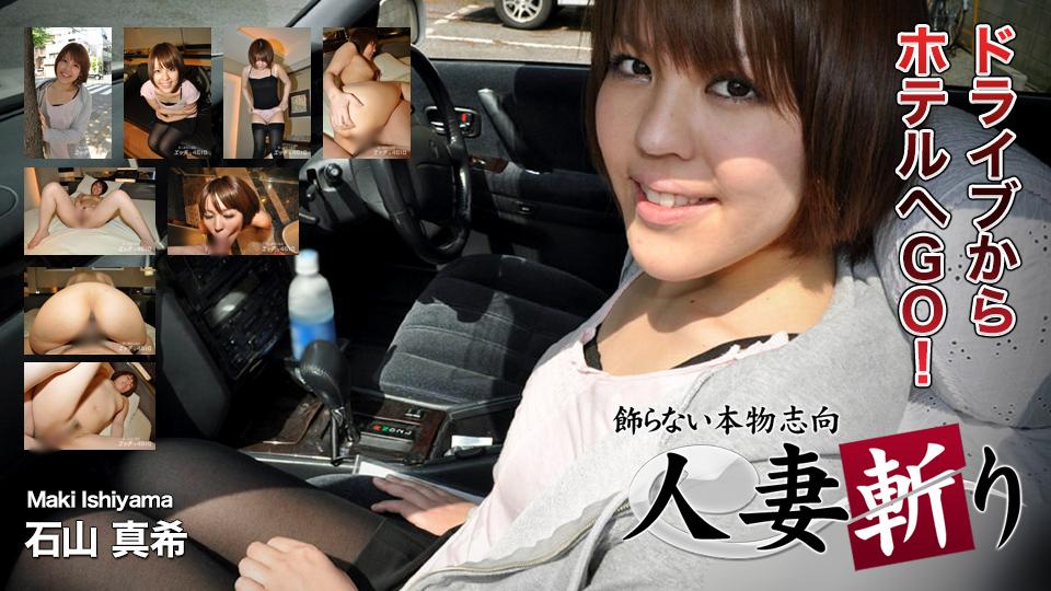 C0930-ki180123-人妻斩-石山真希
