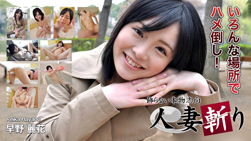 C0930-ki180311-人妻斩-早野麗花