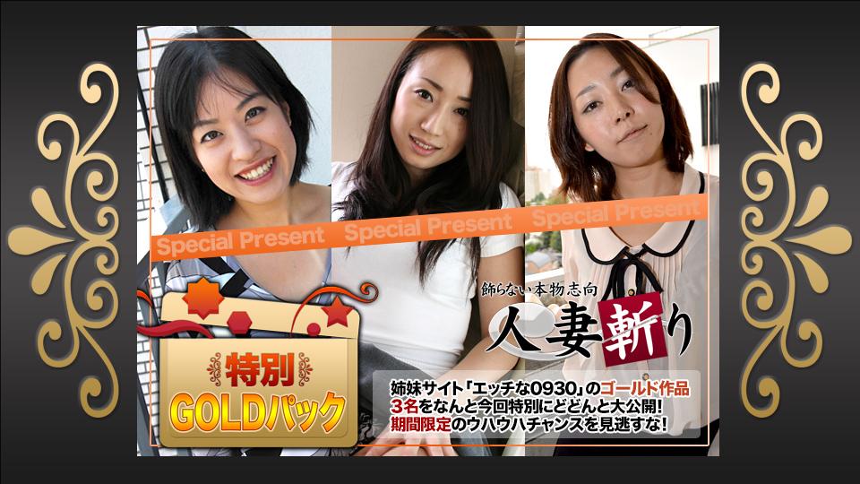 C0930-ki180908-人妻斩-ゴールドパック