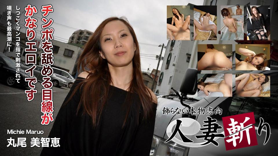 C0930-ki181127-人妻斩-丸尾美智恵