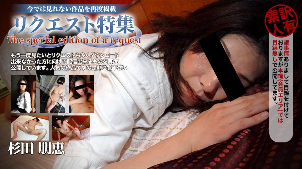 C0930-ki190126-人妻斩-リクエスト