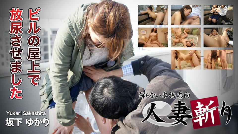 C0930-ki190421-人妻斩-坂下ゆかり