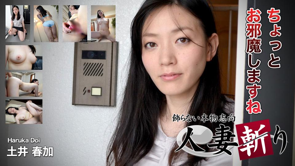 C0930-ki190707-人妻斩-土井春加