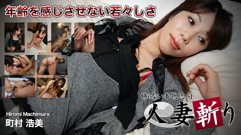 C0930-ki190901-人妻斩-町村浩美