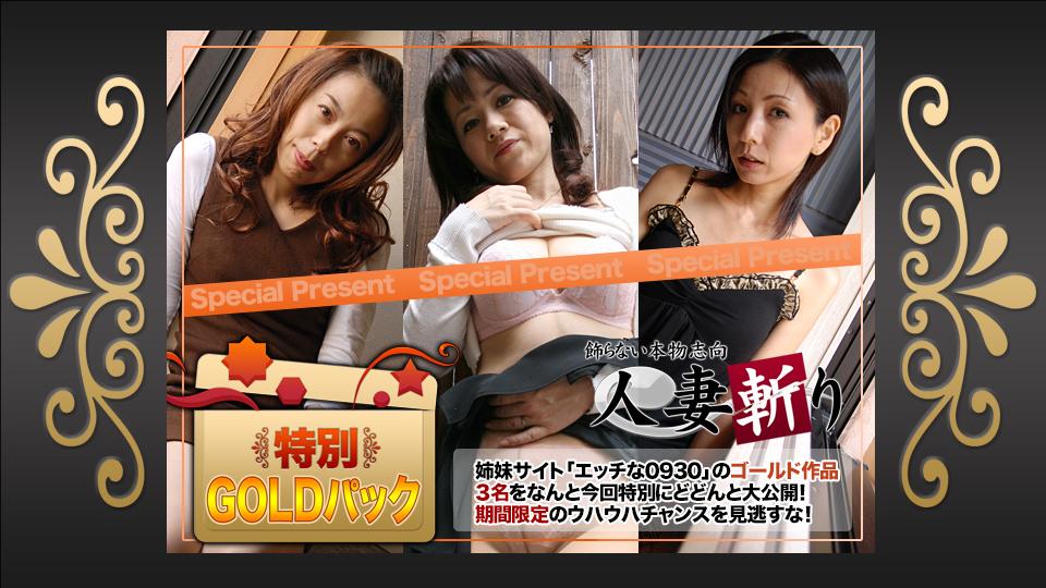 C0930-ki190921-人妻斩-未知