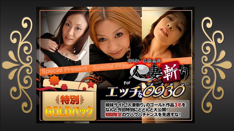 C0930-ki200215-人妻斩-未知