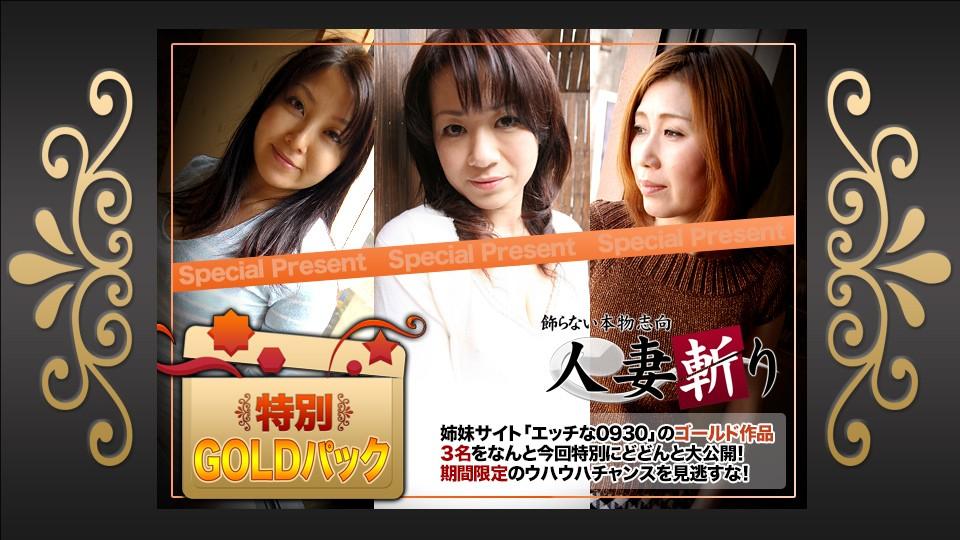 C0930-ki200321-人妻斩-未知