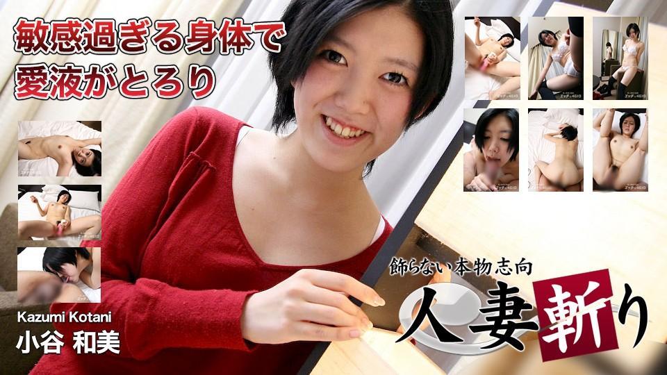 C0930-ki200602-人妻斩-小谷和美