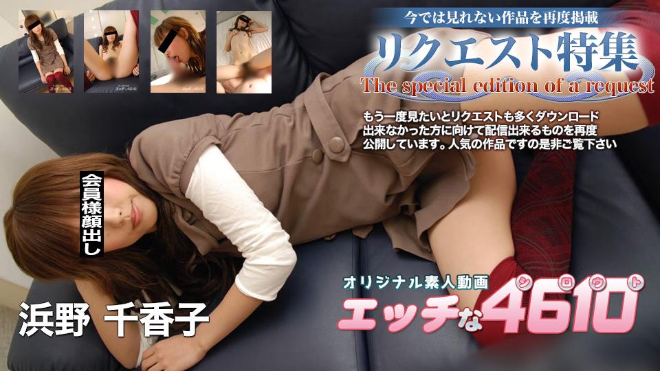 H4610-ki180127-人妻斩-リクエスト