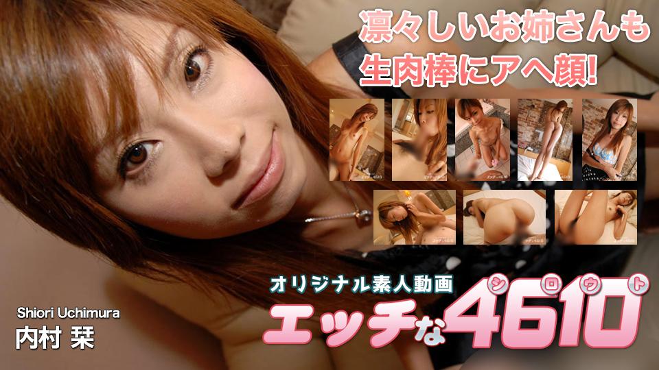 H4610-ki180201-人妻斩-内村栞