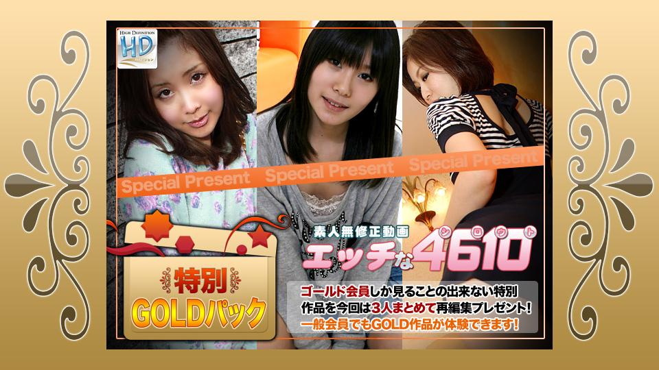 H4610-ki180203-人妻斩-ゴールドパック
