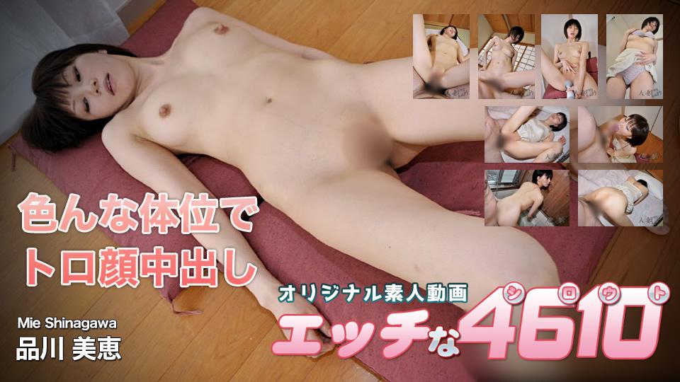H4610-ki180304-人妻斩-品川美恵