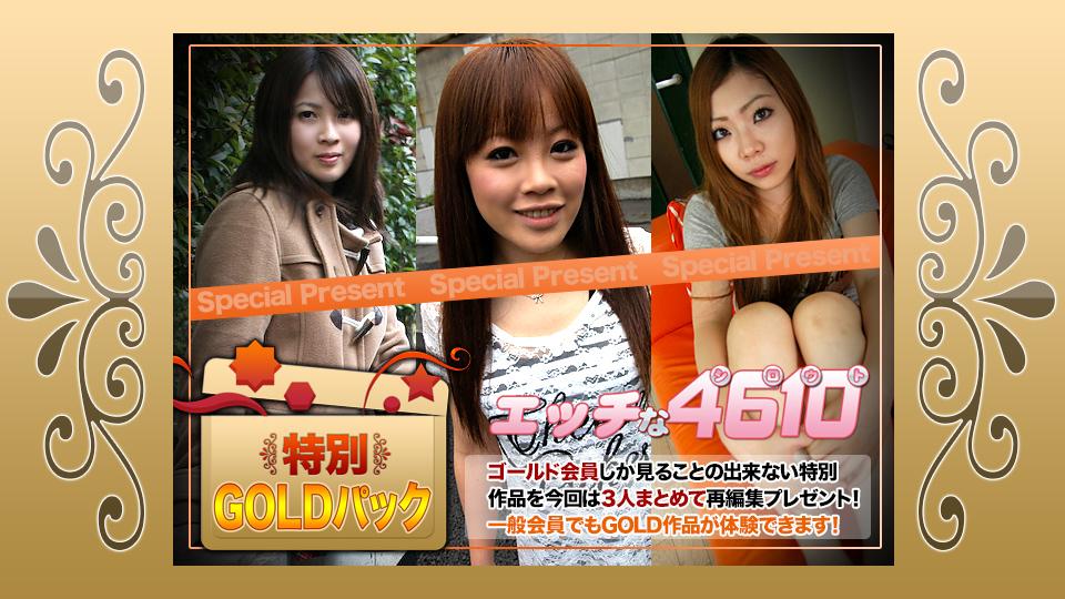H4610-ki180310-人妻斩-ゴールドパック