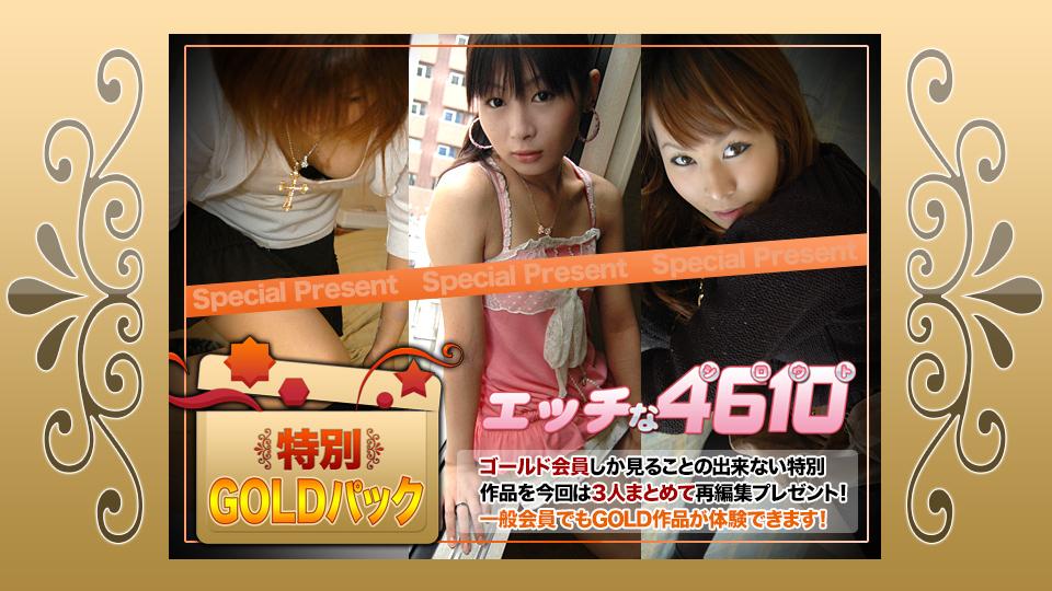 H4610-ki180804-人妻斩-ゴールドパック