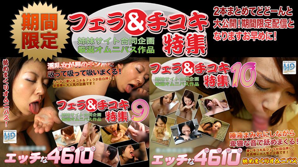H4610-ki180810-人妻斩-片平美嘉