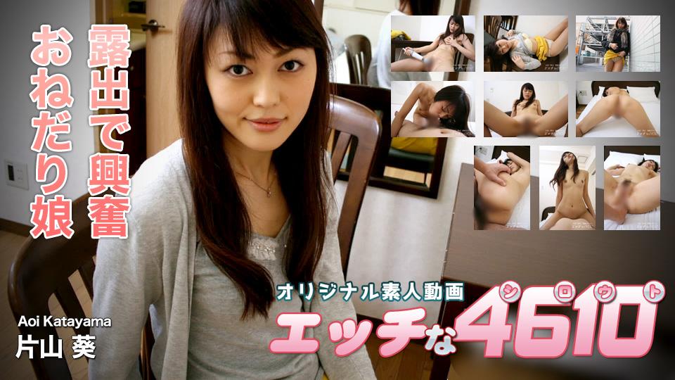 H4610-ki190505-人妻斩-片山葵