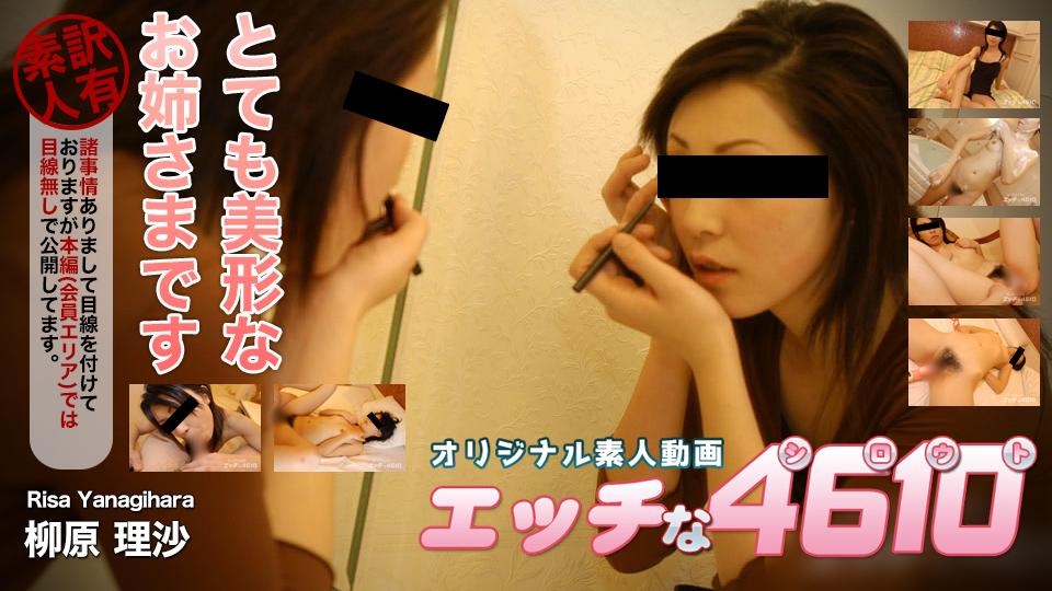 H4610-ki190609-人妻斩-柳原理沙
