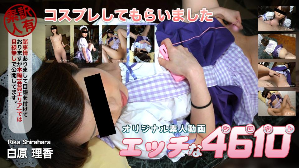H4610-ki190618-人妻斩-白原理香