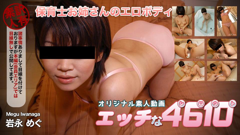 H4610-ki190820-人妻斩-岩永めぐ
