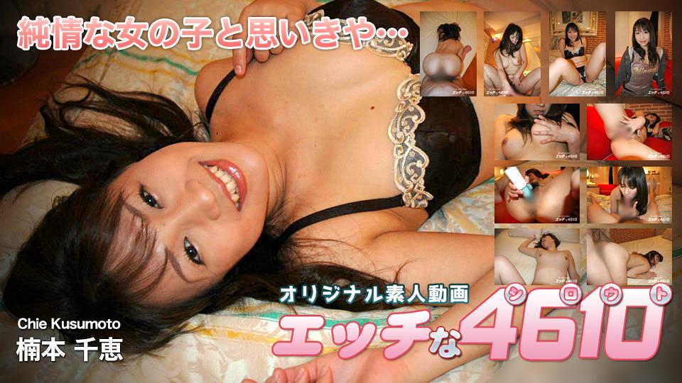 H4610-ki200121-人妻斩-楠本千恵