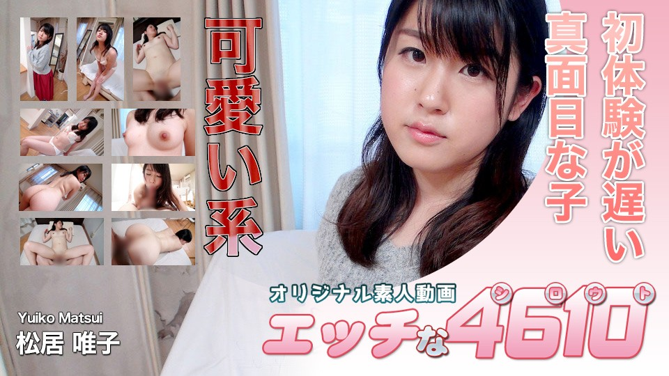 H4610-ki200216-人妻斩-松居唯子