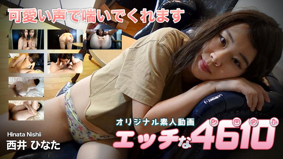 H4610-ori1701-人妻斩-西井ひなた